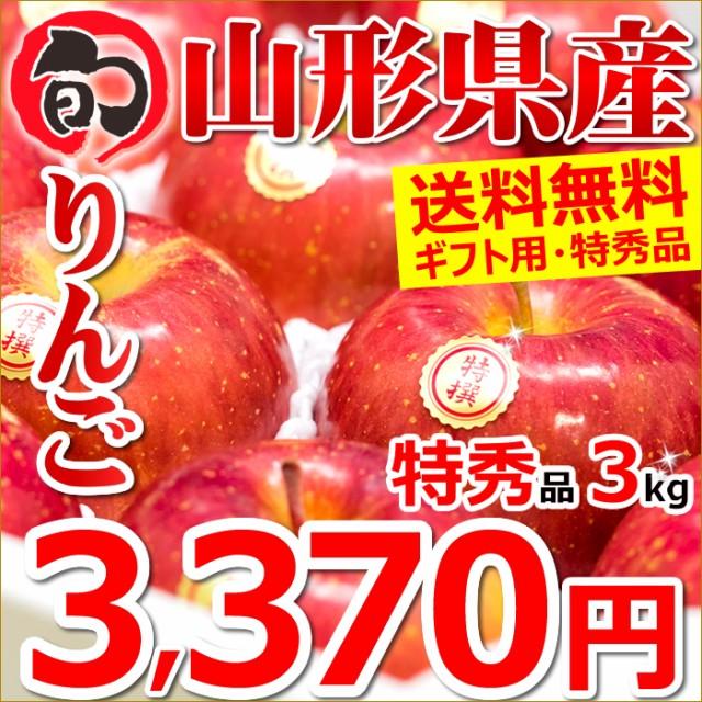 山形県産 りんご サンふじ 3kg(特秀品/8玉〜11玉入り) ギフト 贈り物 お年賀 果物 フルーツ リンゴ お取り寄せ