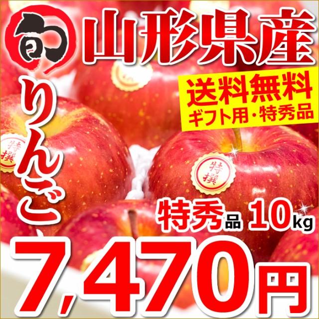 山形県産 りんご サンふじ 10kg(特秀品/28玉〜36玉入り) ギフト 贈り物 お年賀 果物 フルーツ リンゴ お取り寄せ