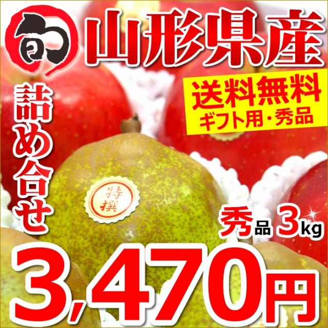 【2020/出荷中】山形県産 冬の果実詰め合わせ 3kg(秀品/7玉〜10玉入り) ギフト 贈り物 お歳暮 冬ギフト 果物 フルーツ リンゴ お取り寄