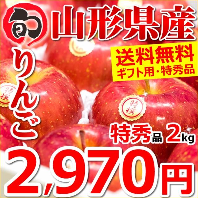 山形県産 りんご サンふじ 2kg(特秀品/約6玉前後入り) ギフト 贈り物 お年賀 果物 フルーツ リンゴ お取り寄せ