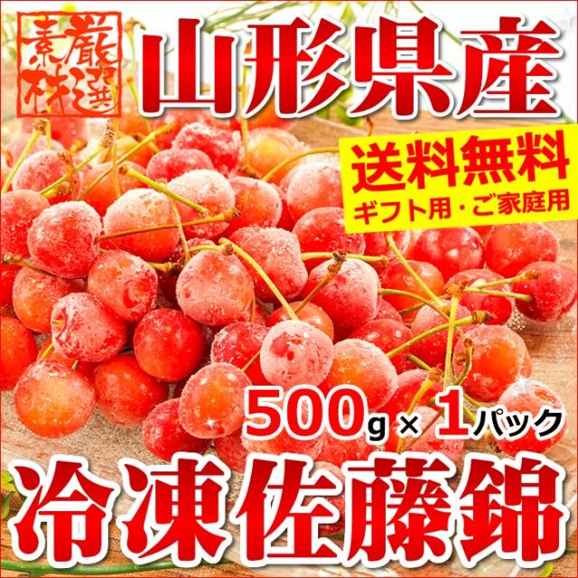 【出荷中】山形県産 冷凍さくらんぼ 佐藤錦 1袋(約500g)