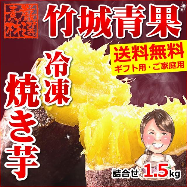 父の日/お中元/ギフト 冷凍「ユイちゃんの冷やし焼き芋」国産 産地厳選