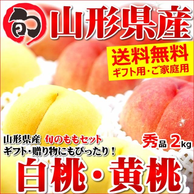 【8月下旬〜日時指定OK】ギフト 桃 山形県産 白桃・黄桃 詰合せ 秀品 2kg(5玉〜8玉前後)