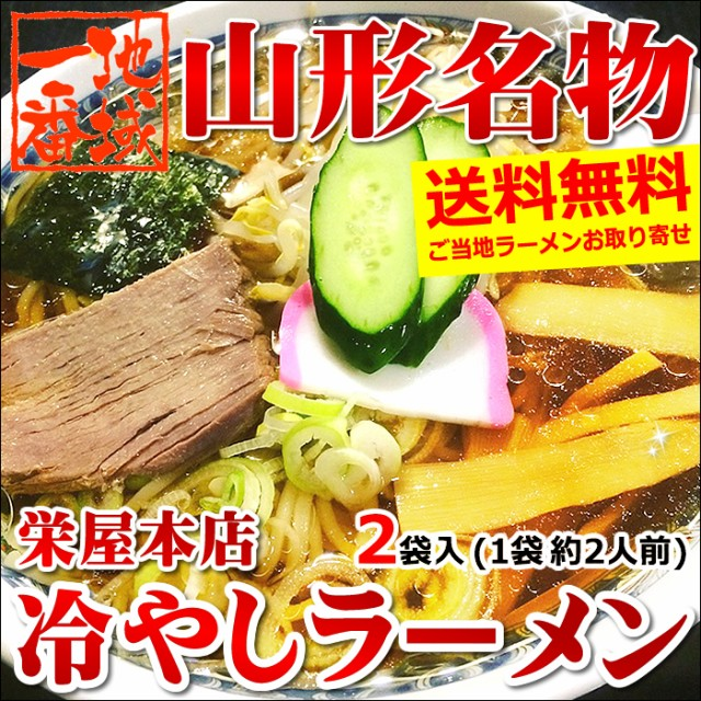 【日時指定OK】山形名物 元祖 冷しらーめん 2袋セット (1袋二人前/乾麺/特製スープ付き)