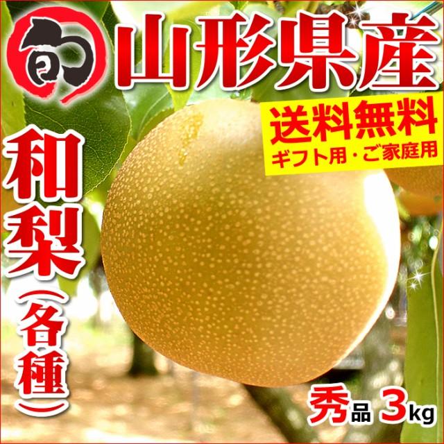 【出荷中】山形県産 和梨 3kg(幸水or豊水/秀品/6玉〜12玉入り)