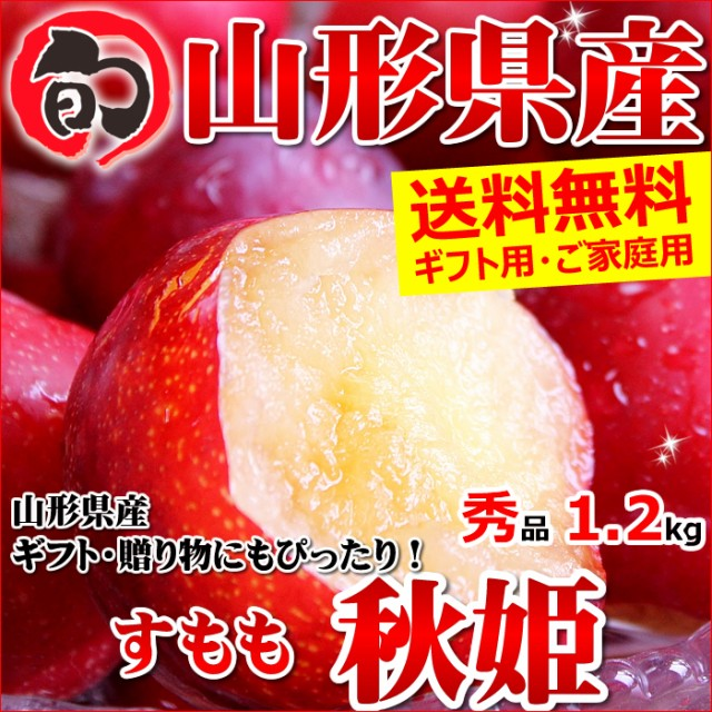 【9月上旬〜日時指定OK】山形県産 すもも 秋姫 1.2kg(秀品/6玉〜10玉前後)