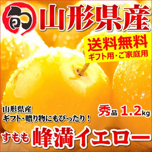 【9月下旬〜日時指定OK】山形県産 すもも 峰満イエロー 1.2kg(秀品/6玉〜10玉前後)