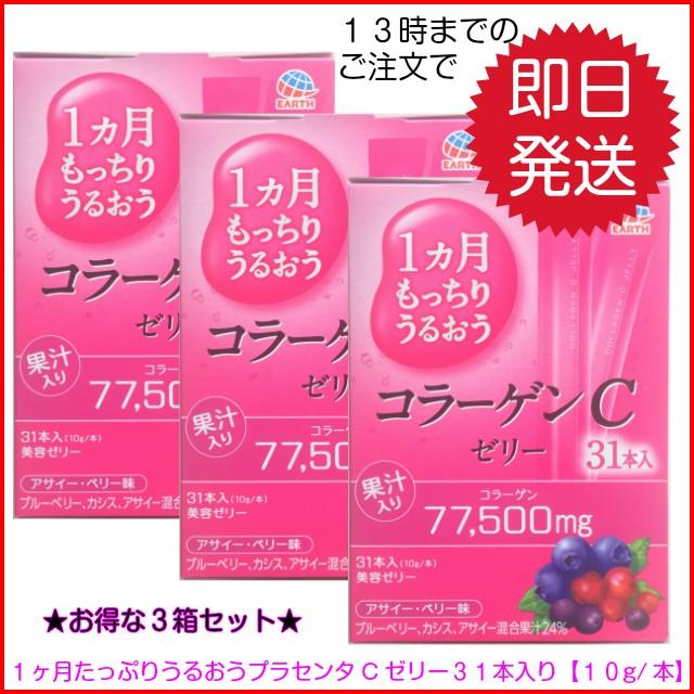 アース製薬 1ヶ月もっちりうるおう コラーゲンCゼリー 10g×31本入り 3箱セット 美容ゼリー コラーゲン セット品 飲みやすい 1日1本