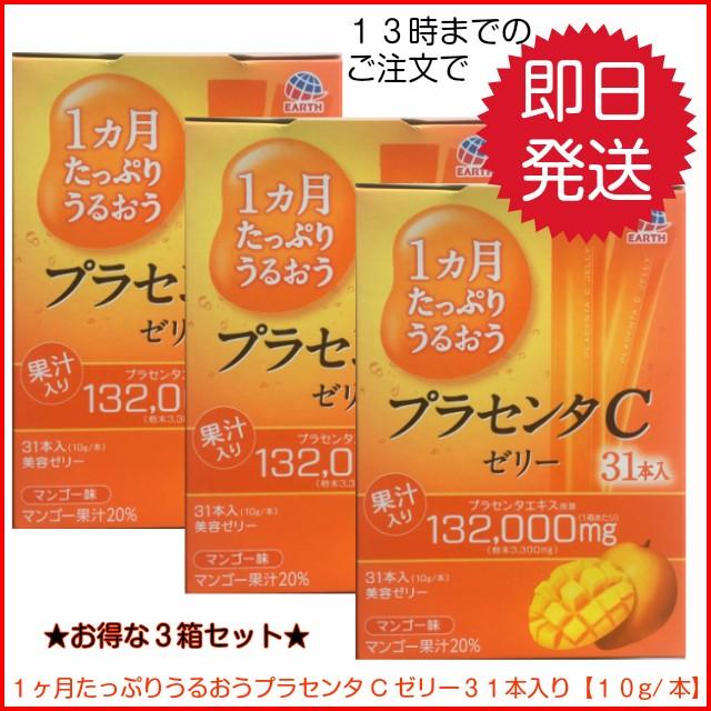 アース製薬 1ヶ月たっぷりうるおう プラセンタCゼリー 3箱セット 10g×31本/箱 マンゴー味 美容ゼリー 1日1本 プラセンタ ゼリータイプ