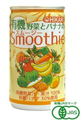 ヒカリ 有機野菜とバナナのスムージー 160g 30本【有機JAS認定】