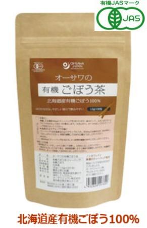 北海道産 オーサワの有機ごぼう茶 30g(1.5g×20包)×8個セット【送料無料】【有機JAS認定】