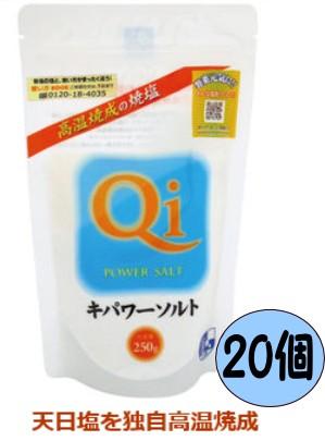天日塩 キパワーソルト 250g×20個セット【送料無料】