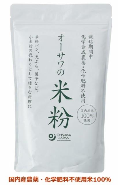 オーサワジャパン オーサワの国内産米粉 500g 8個セット【送料無料】