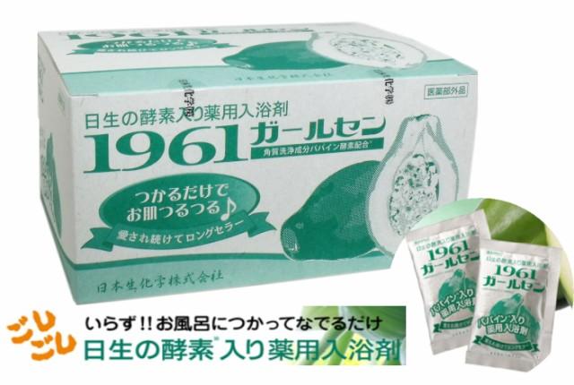日生の酵素入り 薬用入浴剤 1961ガールセン 60包入り【送料無料】パパイヤ酵素入り入浴剤