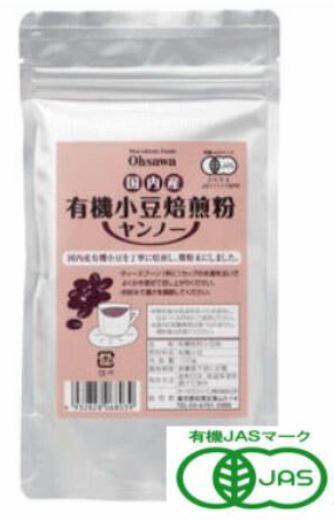 オーサワジャパン 国内産 有機小豆焙煎粉 ヤンノー 100g 8個セット【送料無料】【有機JAS認定】