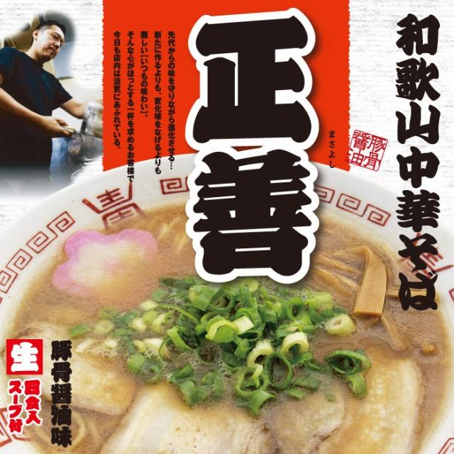 和歌山中華そば 正善(大)/豚骨醤油ラーメン/累計25万食突破