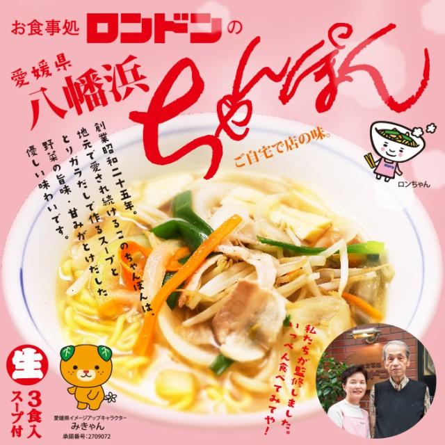 八幡浜ちゃんぽん ロンドン/チャンポン麺