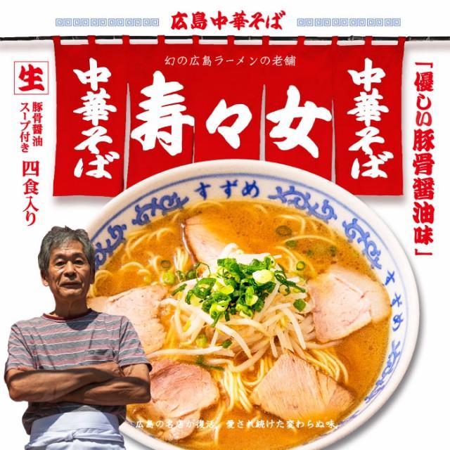 広島中華そば 寿々女/すずめ 豚骨醤油ラーメン