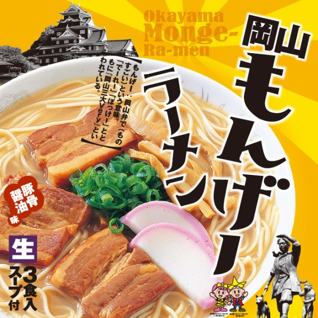 岡山もんげーラーメン/豚骨醤油ラーメン