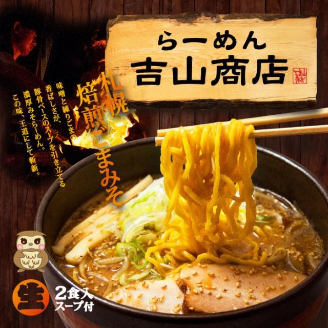 札幌ラーメン 吉山商店(小)/焙煎胡麻味噌ラーメン/累計35万食突破