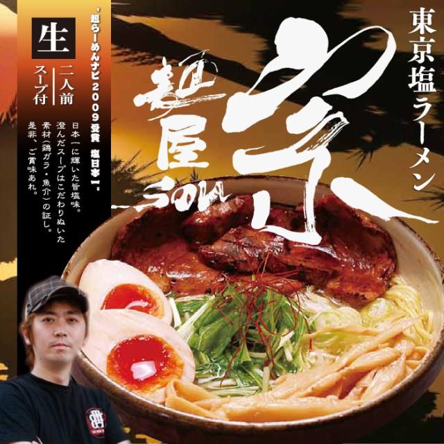 東京ラーメン 麺屋宗(小)/塩ラーメン/累計30万食突破