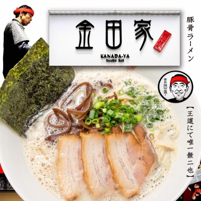 豚骨ラーメン 金田家/博多とんこつラーメン