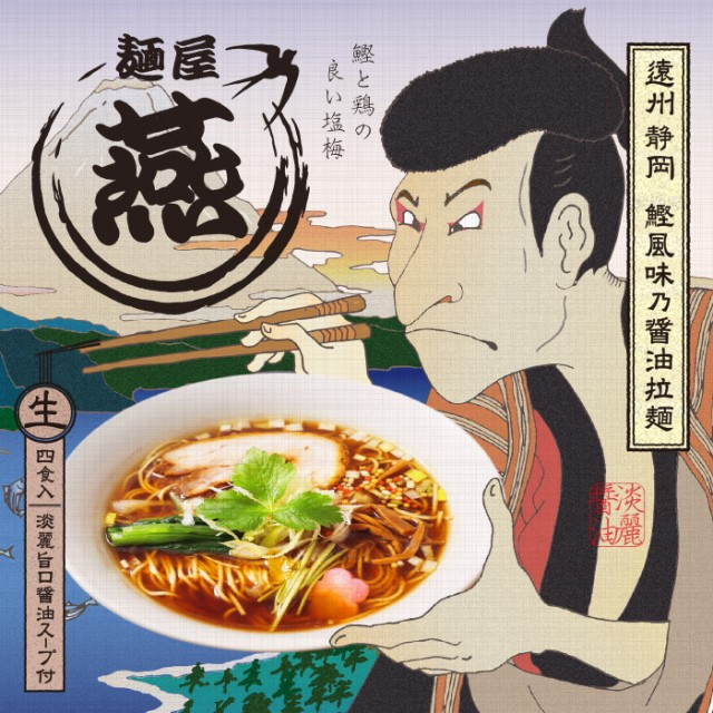 静岡ラーメン 麺屋燕(大)/醤油ラーメン