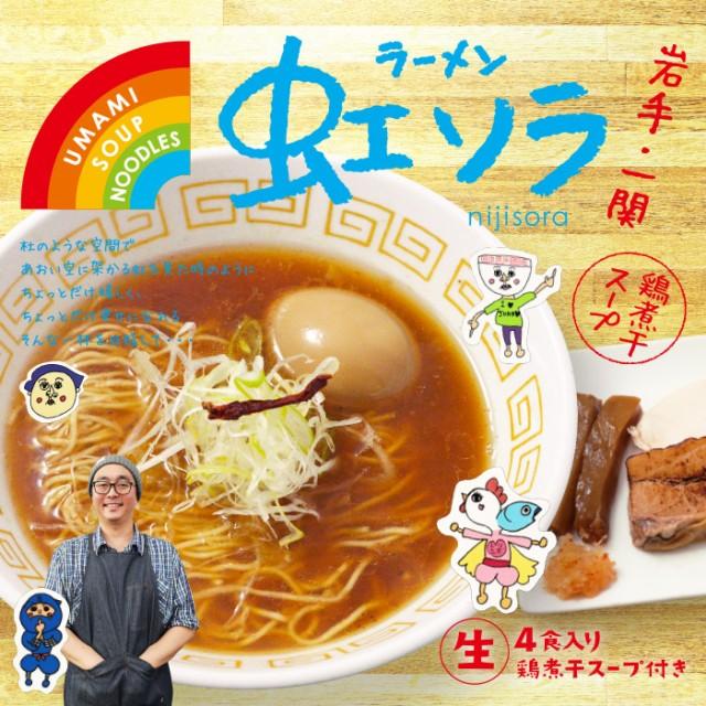 岩手ラーメンUMAMI SOUP Noodles虹ソラ(大)/鶏煮干醤油スープ