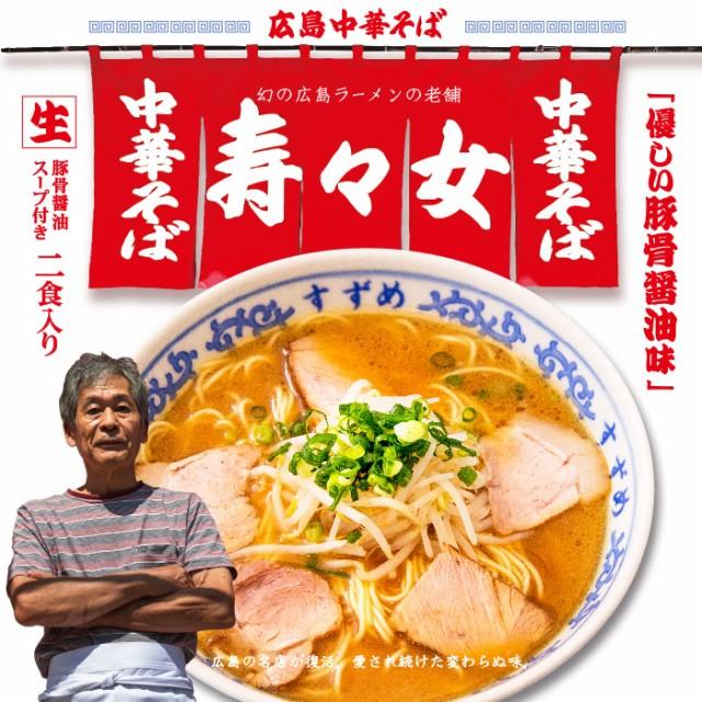 広島中華そば 寿々女(小)/すずめ 豚骨醤油ラーメン