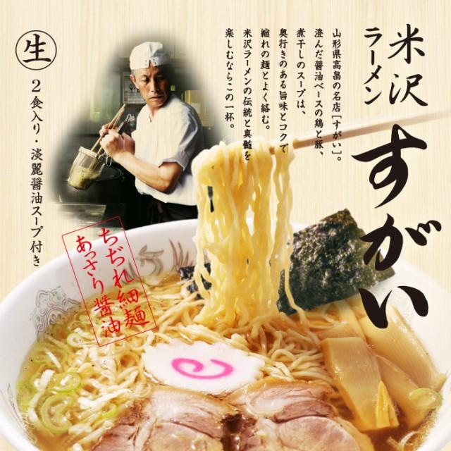 米沢ラーメンすがい(小)/あっさり醤油ラーメン