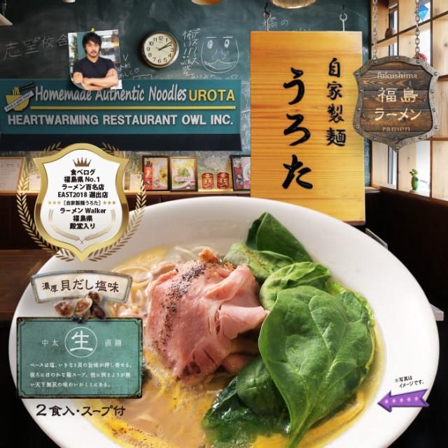 福島ラーメン うろた(小)/濃厚貝だし塩ラーメン