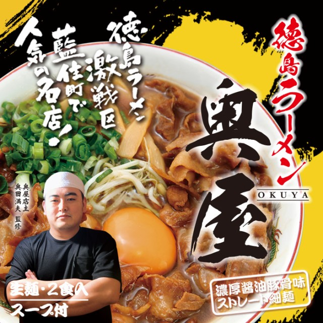 徳島ラーメン 奥屋(小)/濃厚醤油豚骨ラーメン 累計80万食突破