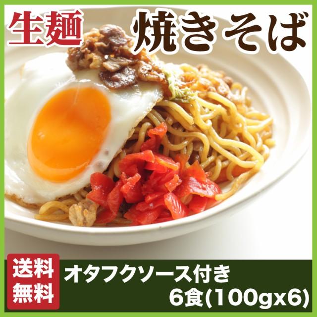 【送料無料】生焼きそば 6食 (特製 オタフク ソース付) オタフクソース / 焼きそば ヤキソバ 生やきそば 焼きそばソース 蕎麦 生蕎麦 屋