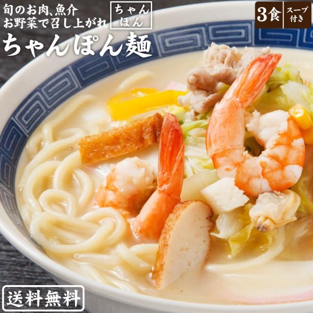 【送料無料】生ちゃんぽん麺 3食セット ( 特製 チャンポン スープ付き ) 麺の本場讃岐よりお届け!生ちゃんぽん 野菜を沢山入れて簡単本