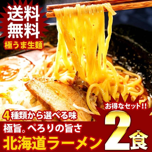 ポイント消化 送料無料 ラーメン 送料無料 選べる 北海道ラーメン 2食セット( 味噌 醤油 塩 スープカレー ) お試し 送料無料 ギフト セー