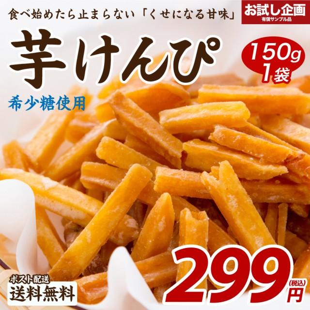 送料無料 芋ケンピ150g 希少糖 ポイント消化 お試し けんぴ 食品 ポイントで購入できる商品 ポイント消費 わけあり ギフト お取り寄せ グ