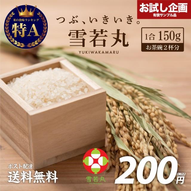米 送料無料 お米 山形県産 雪若丸 1合150g 2年連続特A評価 ポイント消化 食品 ポイントで購入できる商品 ポイント消費 お試し わけあり