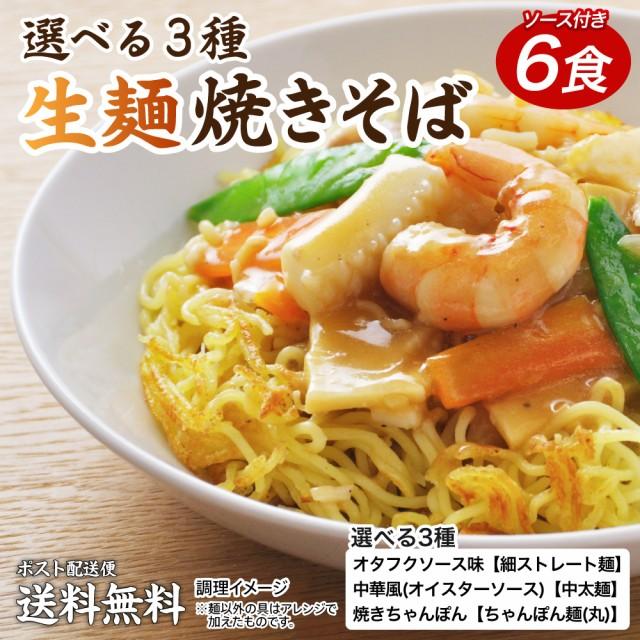 送料無料 3種から選べる 生麺焼きそば 6食 ソース焼きそば 中華風焼きそば 焼きちゃんぽん ポイント消化 食品 お試し お取り寄せ グルメ