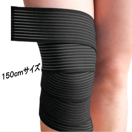 テーピングサポーター 手首・足首・ 肘 サポート 150cmサイズ1本 ブラック色