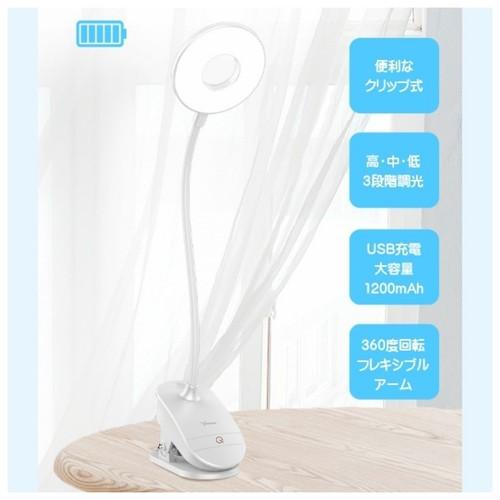 クリップライト LED デスクライト テーブルランプ 3階段調光 360度回転可能 目に優しい 卓上ライト タッチセンサー式 充電式 USBケーブル