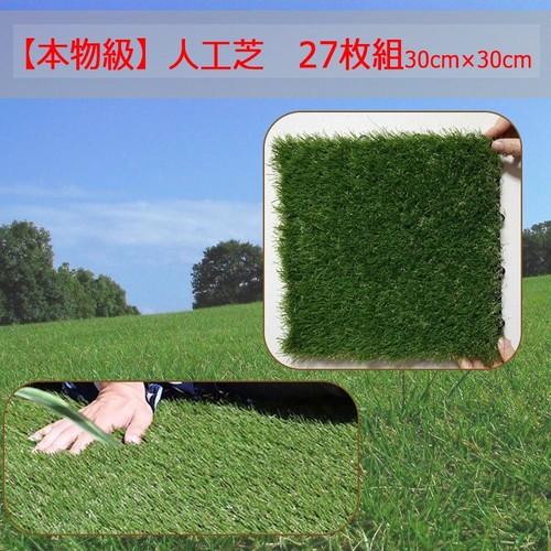 27枚セット 人工芝 パネル リアル ジョイント式 ベランダ庭水やり 肥料 草取り不要