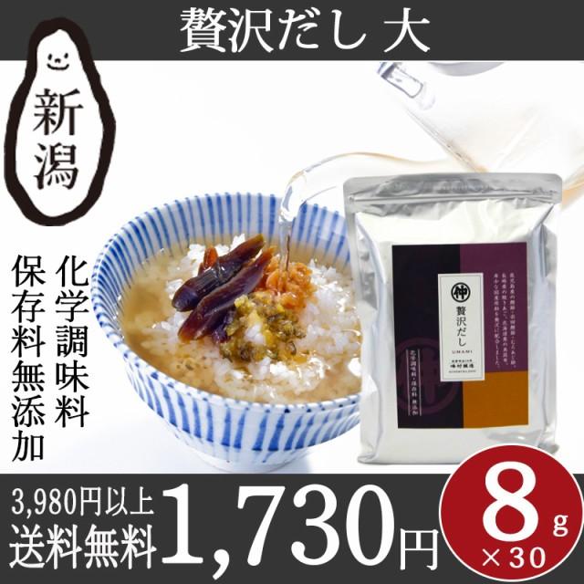 贅沢だし 大 8g×30袋 条件付送料無料 出汁 お味噌汁 煮物 蕎麦つゆ ティーパックタイプ 保存料化学調味料無添加 国産原料 混合だし