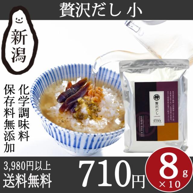 贅沢だし 小 8g×10袋 条件付送料無料 出汁 お味噌汁 煮物 蕎麦つゆ ティーパックタイプ 保存料化学調味料無添加 国産原料 混合だし