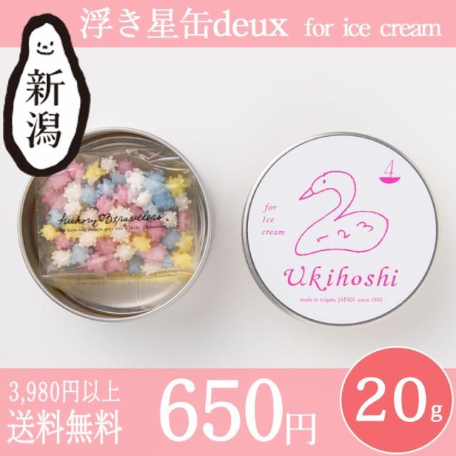 浮き星缶 deux for ice cream 20g 条件付送料無料 新潟 お菓子 ゆか里 おやつ プチギフト あられ お米