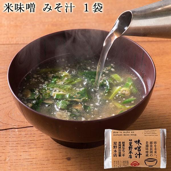 お味噌汁 みそ汁 フリーズドライ 7.4g 1袋 越後味噌 星野味噌 新潟 長岡