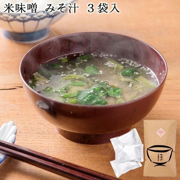 お味噌汁 みそ汁 フリーズドライ 7.4g 3袋 越後味噌 星野味噌 新潟 長岡