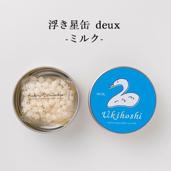 浮き星缶 deux ミルク 20g 条件付送料無料 新潟 お菓子 ゆか里 おやつ プチギフト あられ お米