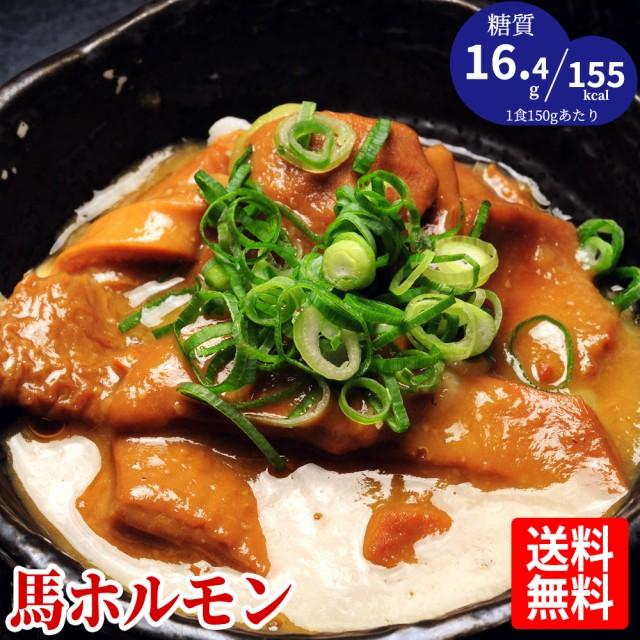 【送料無料】折戸の新鮮馬肉「馬ホルモンの味噌煮込み 約150g×2パックセット」