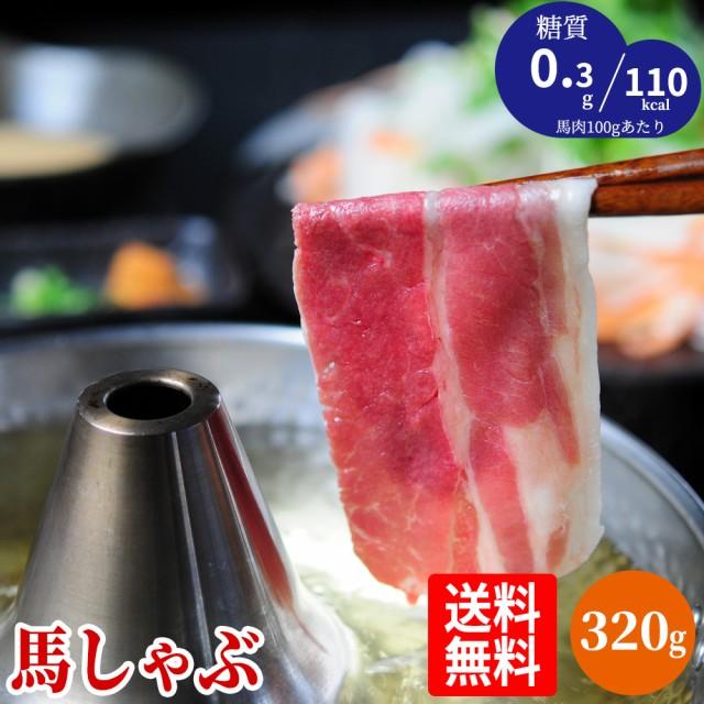 【送料無料】折戸の新鮮馬肉「馬しゃぶしゃぶ堪能セット 肩ローススライス320g(約4人前)」ポン酢、白だし、ラー麦麺2個付き