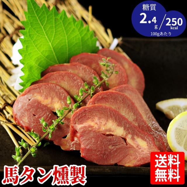 【送料無料】折戸の新鮮馬肉「馬タンの燻製 約200g×2パックセット」